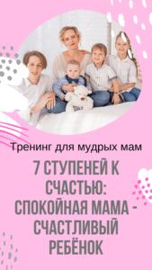 курс для мам
