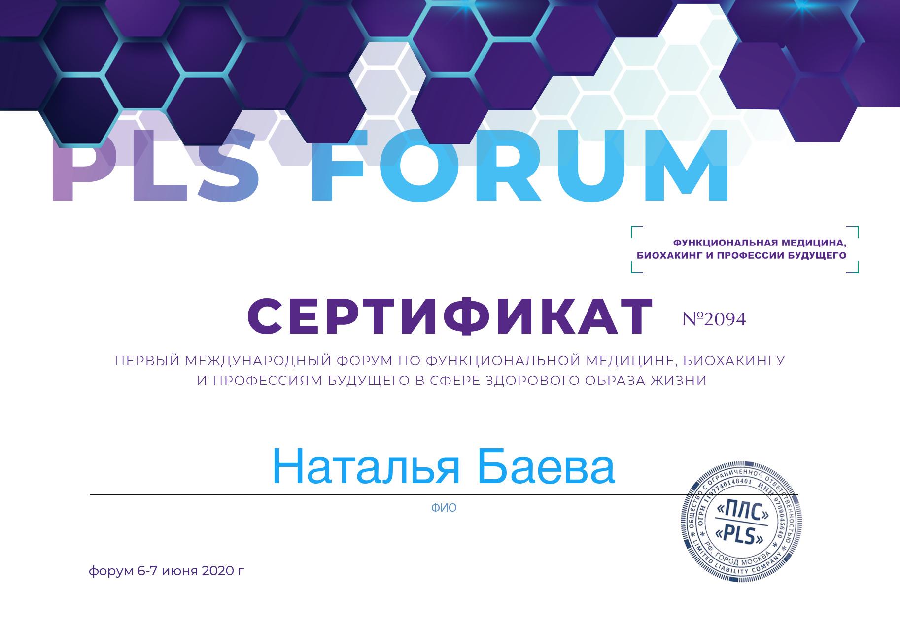 очищение организма форум